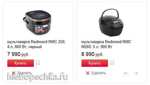 Мультиварка Redmond RMC-М260