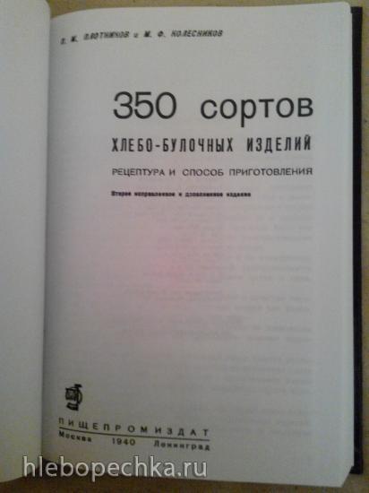 Продаю: 350 сортов хлебобулочных изделий (Плотников)