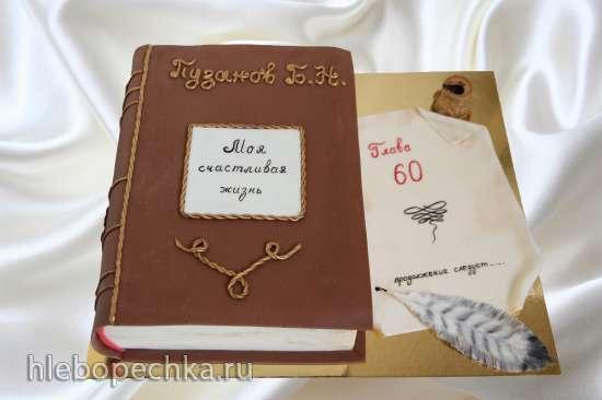 Книги-торты