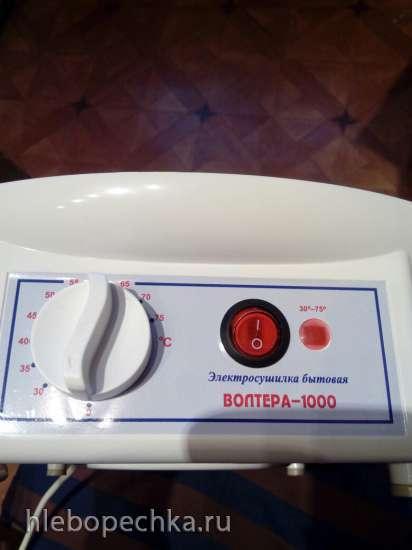 Сушилка для овощей Волтера-1000