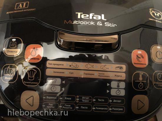 Мультиварка Tefal MultiCook&Stir RK901832 с перемешиванием
