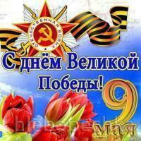 С 76-летием Победы!
