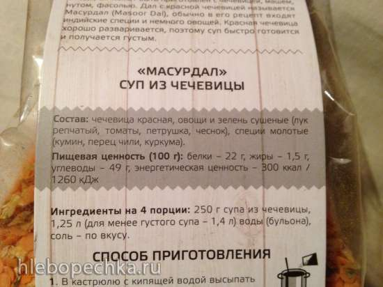 Masur Dal - красный чечевичный суп (мультиварка Brand 701)