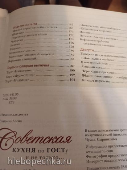 Посоветуйте кулинарную книгу на бумажном носителе