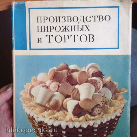 Торт Сказка по ГОСТу (книга Мархеля Производство пирожных и тортов 1973 г.)