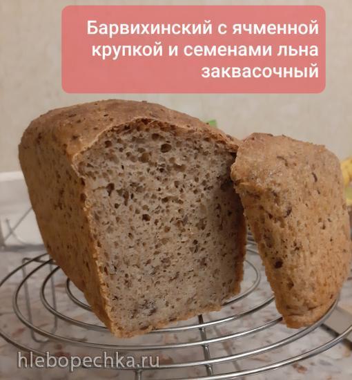 Хлеб Барвихинский