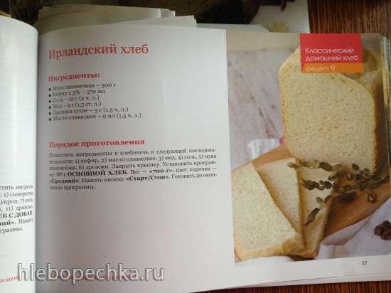 Help! Не получился хлеб. Redmond 1908