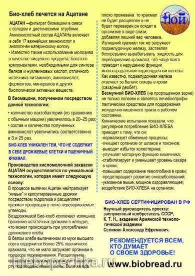 Дарницкий биохлеб с закваской Ацатан (Panasonic  2501)