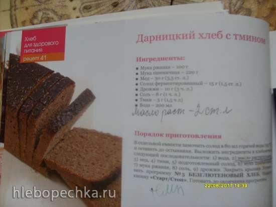 Пшенично-дрожжевой хлеб на солоде ржаном ферментированном