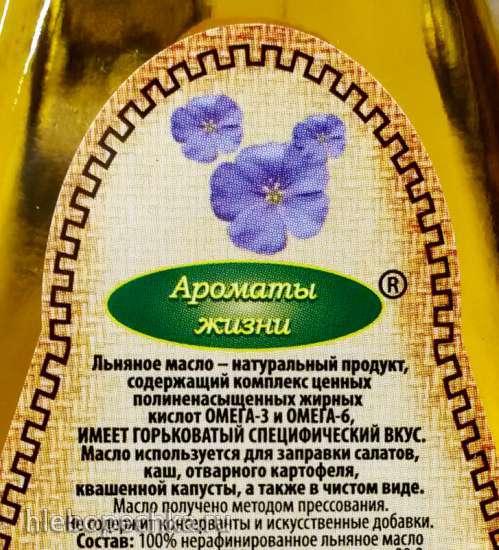 Масло из семян чиа домашнего отжима на маслопрессе