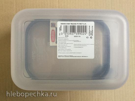 Продаю: Герметичный контейнер Curver Grand CHEF 2,4 литра. Made in Luxembourg.