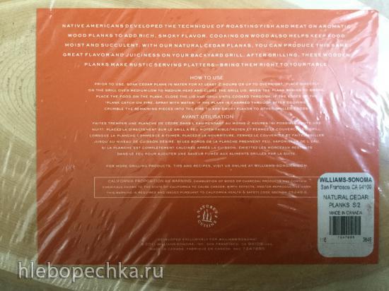 Продаю: Кедровые доски для копчения в гриле. Made in Canada