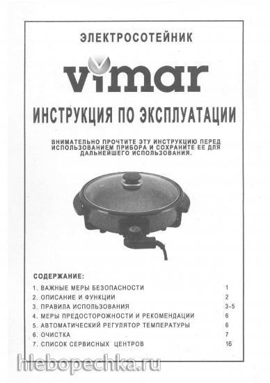 Электросотейник VIMAR VPE-367 (похожие модели VPE-369, VPE-304)