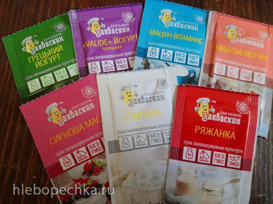 Йогурт на бактериальных заквасках (наринэ, VIVO и пр.) (2)
