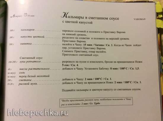 Кто-нибудь знает рецепт приготовления кальмаров в термомиксе?