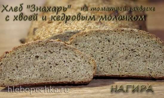 Хлеб Знахарь с хвоей и кедровым молочком на томатной закваске