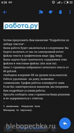 А лето Катя проведёт в Москве. Поиск работы