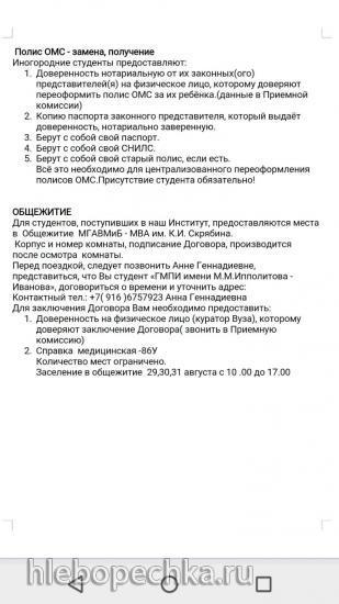 Поступление дочери в институт в Москве