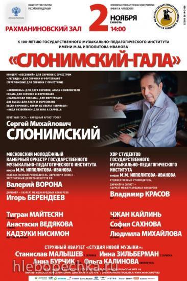 В планах на праздники - сочинение Игоря Голубева для женского хора a cappella