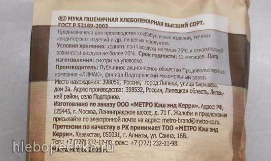 Муки выбора муки: пшеничная - какую брать в Москве?