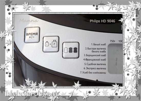 Хлебопечка Philips HD9046 - отзывы и обсуждение