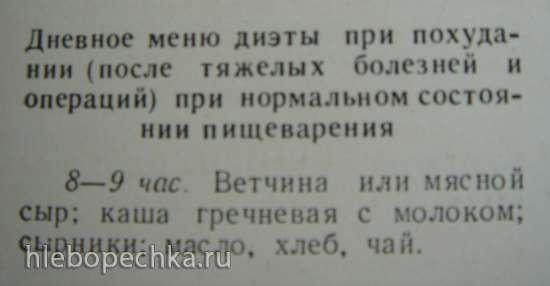 Суп-пюре ДиЭтический в мультиварке