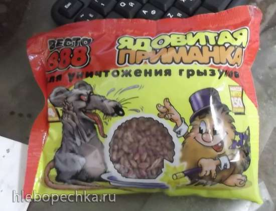 Борьба с крысами и мышами