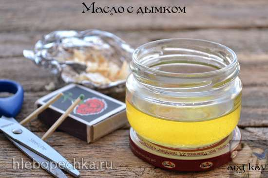 Масло с дымком