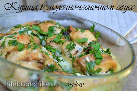 Курица в молочно-чесночном соусе