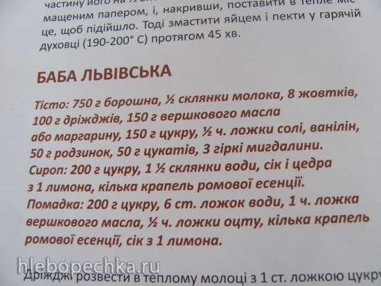 Бабы Львовские (вариант №2)