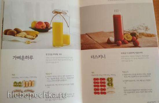 Соковыжималка HUROM Slow Juicer H-100-EBFA01