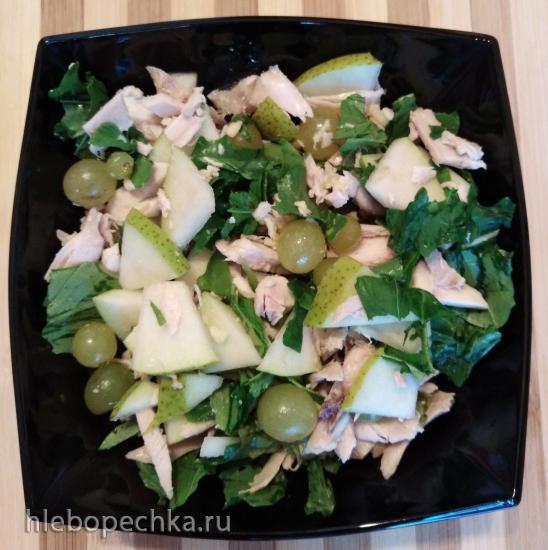 Салат-закуска из груши, винограда и курицы