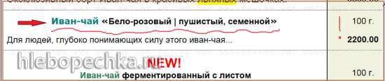 """Иван-чай """"Пушистый"""" (из незрелых семенных коробочек)"""
