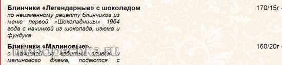 "Блинчики ""Шоколадница"" (мастер-класс)"