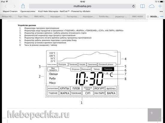 Мультиварка Redmond RMС-IH300