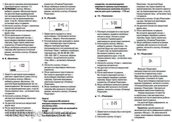 Мультиварка Dex DMC 65 (отзывы)