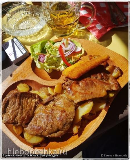 Венгрия. Еда. Гусиная печень … как ее в Венгрии едят
