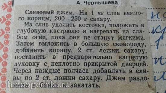 Сливовый джем (старый рецепт из календарного листочка)
