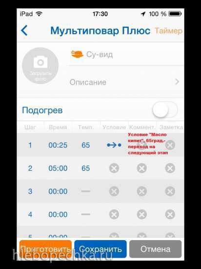 Wi-Fi мультиварка Polaris EVO 0225
