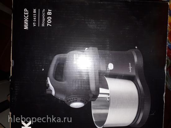 Миксер с чашей Vitek VT-1415 BK