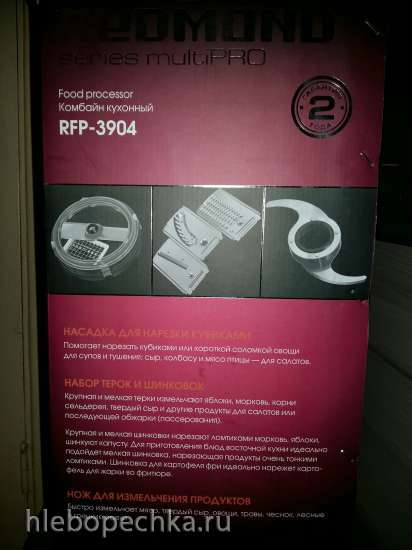 Кухонный комбайн Redmond RFP - 3904
