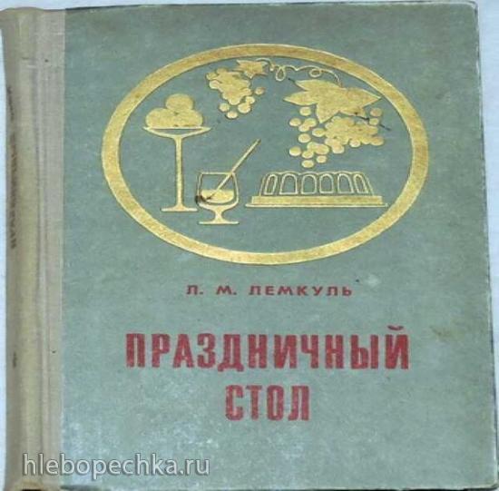 Праздничный стол - рецепты из книги