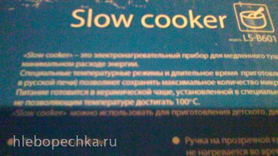 Медленноварка Maman Slow Cooker: таблица температур и примеры использования