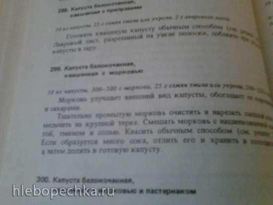 "Капуста квашеная ""Классика жанра"""