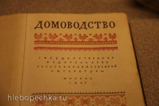 Тёртый пирог с лимонной начинкой (Домоводство, 1957 г.)