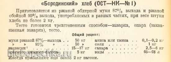 «Бородинский» хлеб ОСТ-НК-№1