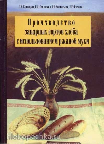 Хлеб Рижский  ГОСТ 2077-84