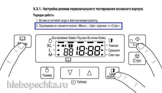 Теплый подъем теста в сервис-режиме Panasonic SD-2501