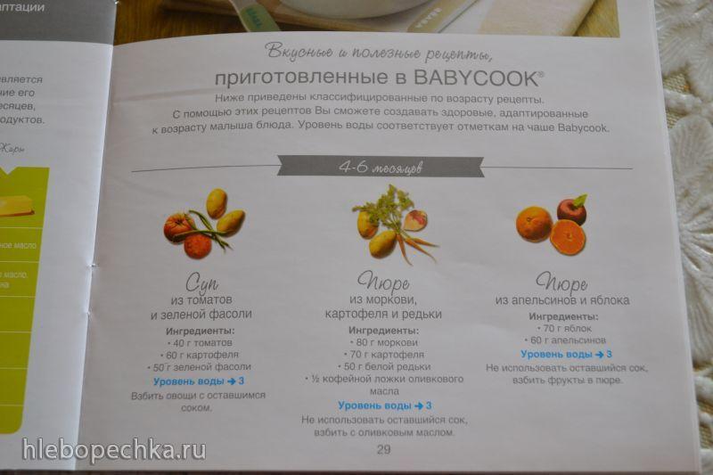 Блендер-пароварка Babycook Original
