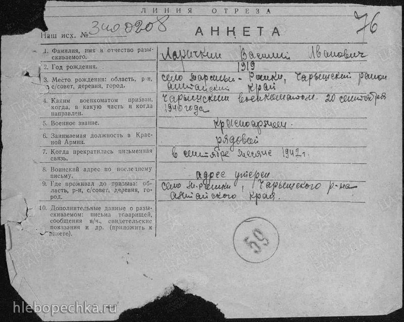Чтобы помнили... К 75-летию Великой Победы. Ларичкин Алексей Иванович